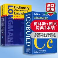 正版现货 英文字典 柯林斯高阶英英词典 英文原版书 朗文当代高阶英英词典 Collins Longman Diction