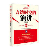 力透时空的演讲(精装) 张则正(Vincent Cheung) 9787550299559