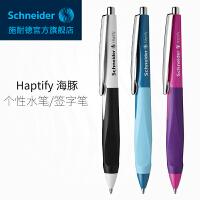 送笔芯 德国进口Schneider 施耐德海豚中性笔正姿学生考试笔办公可换39芯