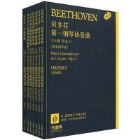 贝多芬钢琴协奏曲全集(两架钢琴谱) 共7册 上海音乐出版社自营