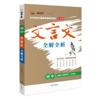 2020新版初中文言文完全解读全解全析一本通7-9年级