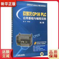 欧姆龙CP1H PLC应用基础与编程实践 第2版 霍罡 机械工业出版社 9787111482369【新华书店,正版保障