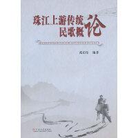 珠江上游传统民歌概论