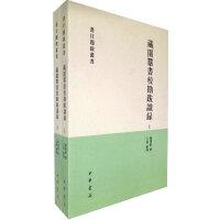 藏园群书校勘跋识录(上下册)--书目题跋丛书