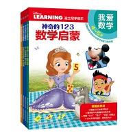 迪士尼学而乐 我爱数学(4册)
