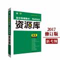 2017新考纲 理想树 高中物理教材 考试知识资源库