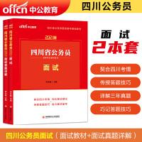 中公教育2021四川省公务员录用考试:面试+面试真题详解 2本套