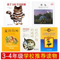 现货 学校图书指定推荐 全5册 活了100万次的猫+犟龟+夏洛的网+时代广场的蟋蟀+长袜子皮皮 3-4年级学校推荐儿童