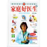 【二手旧书9成新】 家庭好医生――现代家庭生活 岳承忠,杨宝禄 内蒙古科学技术出版社