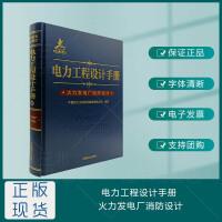 电力工程设计手册 火力发电厂消防设计