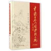 4折特惠 中国古今巧对妙联大观 珍藏版 精装
