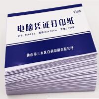 伟盛空白记账凭证打印纸230*130mm通用金蝶用友财务凭证纸500张