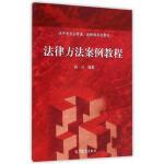 法律方法案例教程 杨贝著 高等教育出版社