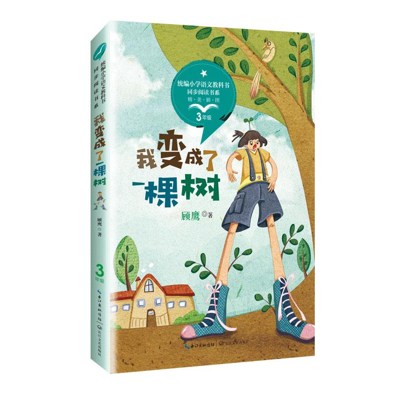 我变成了一棵树(3年级精美插图)/统编小学语文教科书同步阅读书系