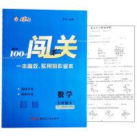 2020版 黄冈100分闯关 九年级下册数学人教版同步练习一本高效实用的作业本