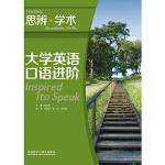 大学英语口语进阶:思辨 学术