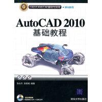AutoCAD 2010基础教程(配光盘)(CAD/CAM/CAE基础与实践)