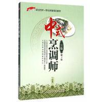 中式烹调师(三级)第2版――1+X职业技术职业资格培训教材