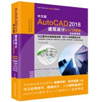 AutoCAD2018建筑设计从入门到精通CAD教程 实战案例视频版