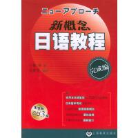 新概念日语教程.完成篇