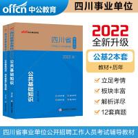 中公教育2020四川省事业单位考试:公共基础知识(教材+历年真题) 2本套