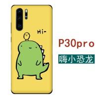 华为手机壳p30p20软壳nova4卡通可爱恐龙3创意2s mate20pro女plus