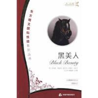 黑美人,中国书籍出版社,乔克茜(ChoksiM),卞玉玲,杨晓郁9787506818575