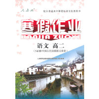 寒假作业 语文 高二(5必修 中国古代诗歌散文欣赏)