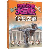 时空漫画大冒险――化石之谜