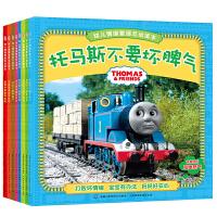 全新正版 托马斯和朋友幼儿情绪管理互动读本全8册 小火车故事书和朋友儿童情商社交游戏绘本教育培养 0