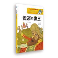 【正版B】 童话联合国系列之016:霸道的国王