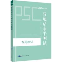中公教育普通话水平测试教材(2020年)