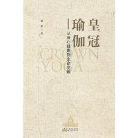 【新书店正版】皇冠瑜伽潘麟9787546128009黄山书社