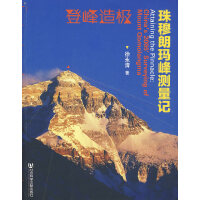 登峰造极:珠穆朗玛峰测量记