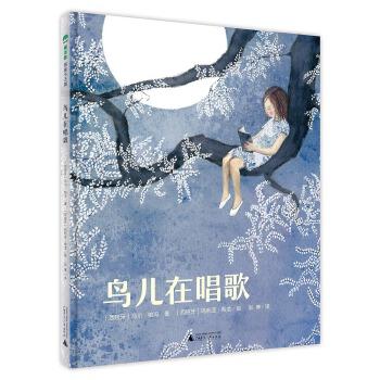 鸟儿在唱歌 魔法象图画书王国ME100:献给所有女孩的成长之书!勇敢坚定地做自己,就会绽放生命的光彩。灵感来自诺贝尔和平奖得主马拉拉的真实经历。