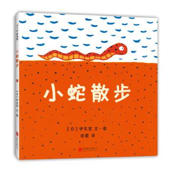 """小蛇散步(2018版) 一条小蛇如何承受一头大象的重量?发挥无限潜能,一切都有可能。""""小蛇特别佩服自己。好,再努力一下!了不起,了不起!""""入选中国小学生分级阅读书目(爱心树童书出品)"""