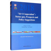 """16 1合作"": 现状、前景与政策建议-(""16 1 Cooperation"":Status quo,Prospec"