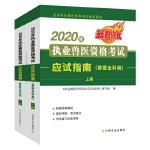 2020年执业兽医资格考试(兽医全科类)应试指南