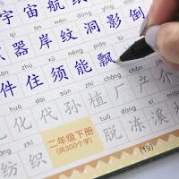 凹槽小学生人教楷书练字贴儿童练字板1-2年级上下册钢笔硬笔字帖