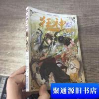 【旧书二手书9成新】狂神3身份疑云 /穆逢春 长江少年儿童出版社