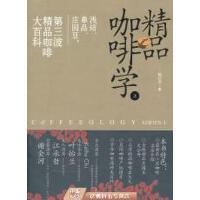 【旧书9成新】精品咖啡学(上):浅焙、单品、庄园豆,第三波精品咖