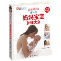 DK新一代妈妈宝宝护理大全 (英)芬域克,怡明,韦珊,王克芳 9787544815970 接力出版社
