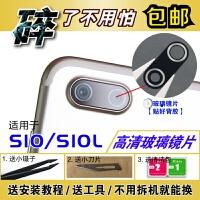 金立S10 S10L 后置摄像头镜片 手机镜头片 照相机玻璃镜面 镜头盖 S10/S10L 电镀高清镜片1个】