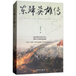 东归英雄传姜兆文9787552114690内蒙古文化出版社