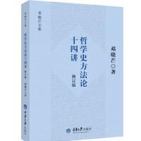 哲学史方法论十四讲(修订版)