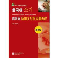 新航标 韩国语应用文写作实训教程(第2版)