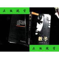 【二手旧书9成新】教子 /马里奥.普佐 时代文艺出版社