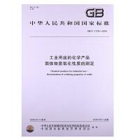 工业用途的化学产品 固体物质氧化性质的测定GB/T 21755-2008