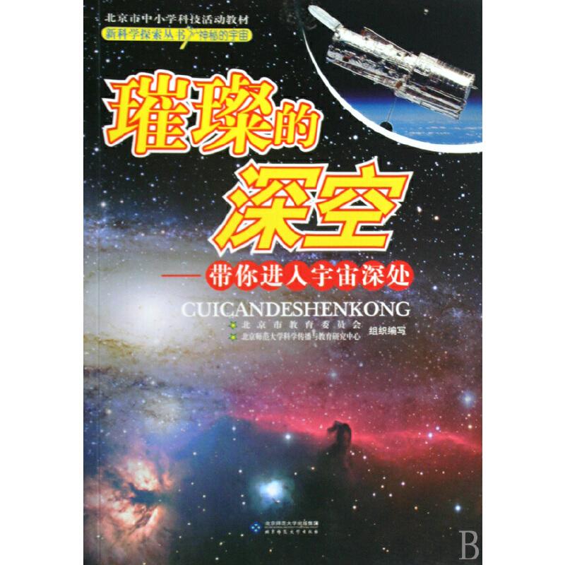 璀璨的深空--带你进入宇宙深处/新科学探索丛书