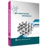 建设工程结算与造价鉴定法律实务操作技巧 6DVD 史剑琴 杨景欣 刘勇